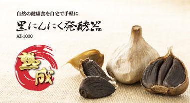 黒にんにく発酵器 AZ-1000(N)
