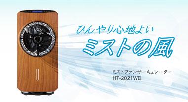 ミストファンサーキュレーター HT-2019WD